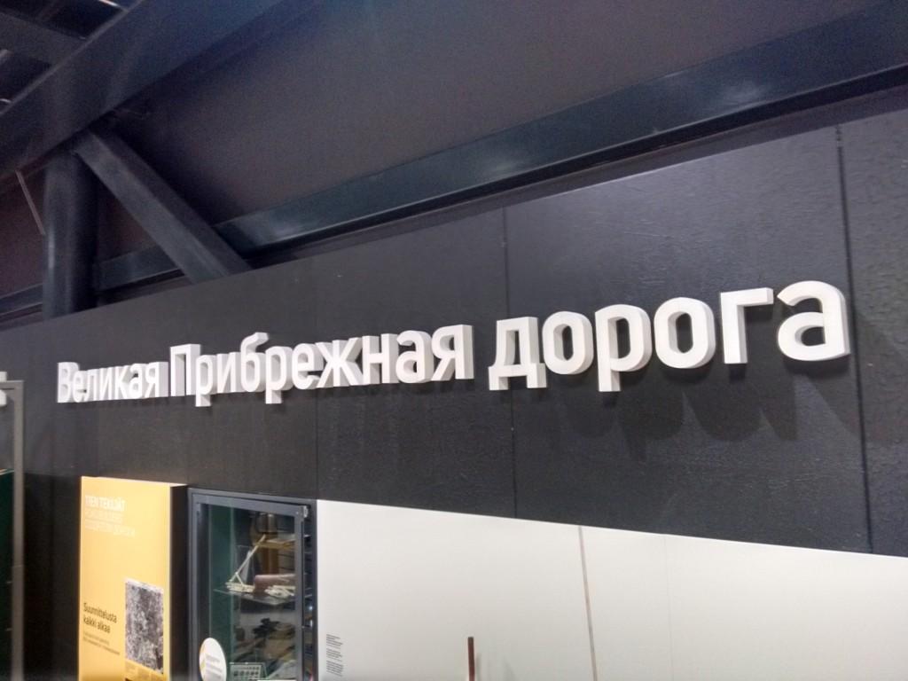 E 18 valtatie näyttelyn seinätekstit